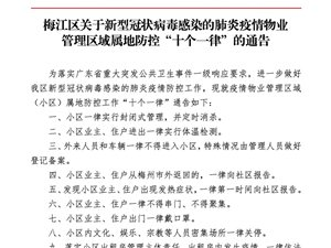 """梅江�^�P于物�I管理�^域防控""""十��一律""""通告"""