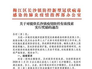 梅江�^�L沙��P于提供疫情防控有效�索��行���畹耐ǜ�