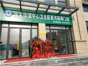 山阳县城关街道中心卫生院预防接种门诊关于暂停接种服务和接种证查验的通知