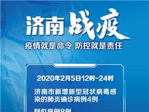 2月5日12—24时,济南新增确诊病例4例、疑似病例8例,累计确诊病例33例
