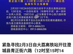 紧急寻找2月3日自大荔高铁站开往澄城县青正街六路(12时至15时14分)一辆白色私家车车主及乘客