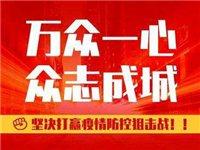 寻乌刚刚发布通告:所有村(居)组(小区)一律实行封闭式管理