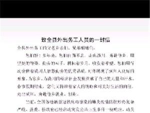 潢川县务工人员离县通知