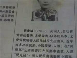 刘书鸿硬笔书法入选《国际硬笔书法大辞典》上卷!
