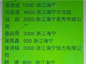 新冠肺炎期间沙坝姚大江三小时为社潭溪小学筹集2万置办教育设备