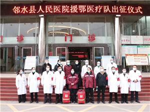 【点赞】邻水县人民医院援鄂医疗队出征!