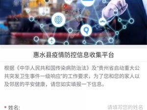 惠水�h疫情防控信息收集平�_上�啦!