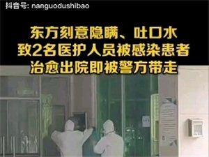 2月15日,东方刻意隐瞒,吐口水,致2名医护人员感染患者,被警方带走,大家转发