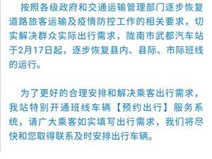 武都汽车站逐步恢复营运班线的通知