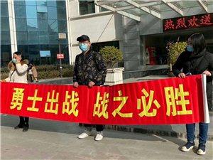 今天早上,陇南市第四批支援武汉人员紧急出发!