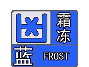 霜冻蓝色预警:今明早晨寻乌将有霜冻出现,将下降到0℃以下,对农业产生影响,请注意防范!