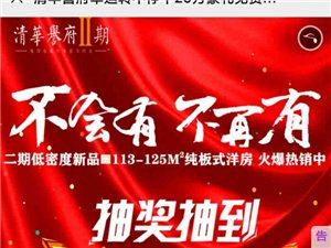 【清】??幸运大转盘豪礼大放送【华】??2月13-29日线上参与【誉】??即可免费赢取精美大奖
