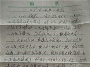 我的硬笔书法老师陈有忠老师,初中二年级陈有忠老师教我语文,是班主任,书法水平高,是陈老师带我走硬笔书