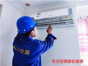 空调移机维修加氟清洗保养