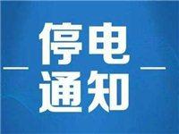 停电计划:寻乌吉潭镇村临时停电到晚11点半【分享·收藏·备用】