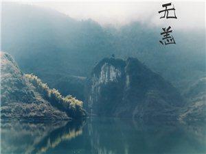 国泰民安,山河无恙。