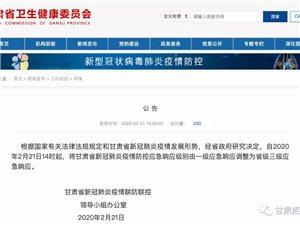 甘肃省新冠肺炎疫情防控应急响应级别由一级应急响应调整为省级三级应急响应
