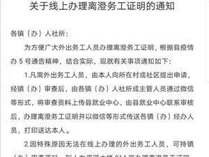 澄人社局:关于在线处理离澄务工证明的告诉