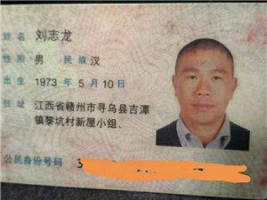 失物认领:捡到刘志龙的身份证,请失主尽快来认领!