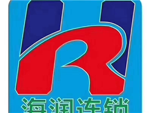 东方海润连锁超市龙珠店