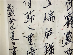 刘书鸿硬笔书法行书