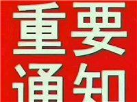 返澄、离澄人员体检公告(2020年2月27日)