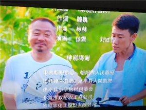 2015年范伟剧组在小平房拍摄连续剧《乡亲乡爱》,原名《鲜花开满村庄》,片尾鸣谢单位↓