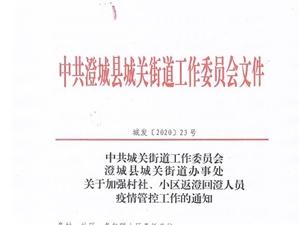 2月29日城关街道关于加强社区(村)、返澄回澄人员疫情管控工作的通知