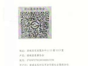 澄城县慈善协会战疫情严防控献爱心倡议书