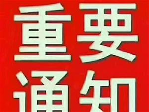 澄城县应对新冠肺炎疫情工作领导小组办公室关于规范出澄人员健康证明的通告(第8号)