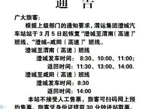 渭运集团:澄城至渭南、至咸阳恢复正常,仅能网络买票