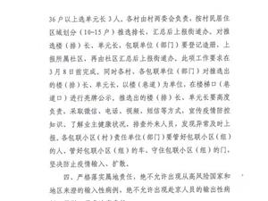 """城关街道关于加强村社、小区出澄返澄人员疫情管投、落实""""片长制""""的通知"""