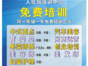 化州市人社局劳动就业培训中心免费培训消息