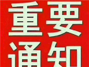 澄城县疫情工作办公室:关于进一步严格管控疫情防控期间聚集性活动的通告(第9号)