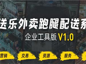 澄城在线【送乐】招募资源合伙人/合作人