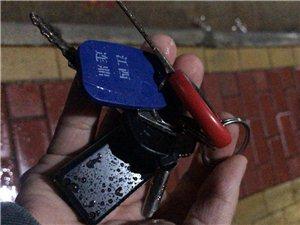 失物招领:检到一串钥匙,请失主尽快来认领!