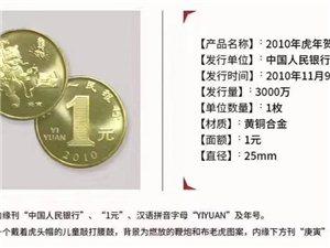 有喜欢第一轮生肖纪念币的吗?没佩奇抓紧啊哈哈哈2010虎年20元/枚2014马年10元/