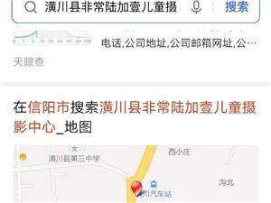 潢川县火车站非常6加1儿童摄影店诈骗事宜