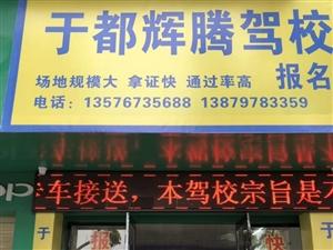 好消息,庆祝于都辉腾驾校办公室(环城西路)已搬迁至滨江大道(长征大桥往防疫站方向兴华家电隔壁。谢谢大