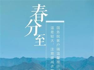 二十四节气(3)――今日春分,愿春暖花开,山河无恙,人间皆安!