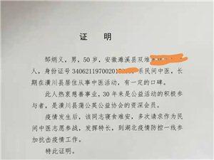 邹丙义回忆2月11南下武汉抗疫报国之初心情。