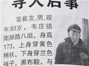 紧急寻找:老人走失