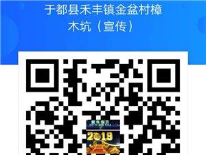 江西省赣州市于都县禾丰镇金盆村樟木坑《华氏家族》农家乐(宣传)
