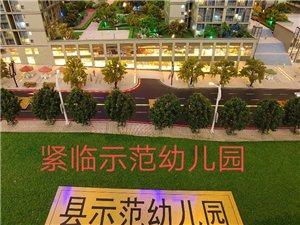『――元亨・世界咨花――』2号楼已经直接预约登记中,认筹送好礼。建面约80-112m2,�景