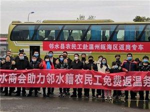 疫情面临复工复产难,温州市邻水商会在行动!