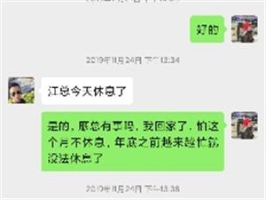 河南信阳潢川建奇集团建奇传媒拖欠员工工资,聘用涉嫌强奸幼女犯罪分子