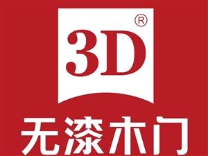 3D�o漆木�T&全屋定制