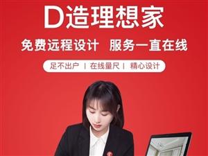 3D�o漆木�T&全屋定制&整�w�b修
