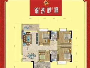 捡便宜的看过来,均价4690/平方【锦绣桃源】123平方,电梯毛坯4房2厅2卫,小区环境舒适有绿化