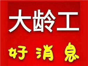 渭南大荔食品厂招收六十岁以下女工,月综合工资三干五元左右,免费提供吃住,大令工女工机会难得,需就业速